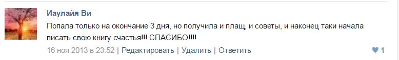 Практики Веры Решетовой
