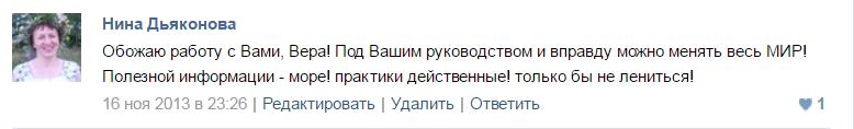 Семинар Вера Решетовой