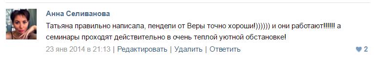 Вера Решетова