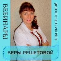 vebinary-vera-reshetova