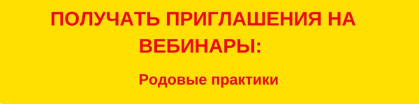 vera-reshetova-rodovye-programmy