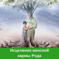 Исцеление женской кармы Рода