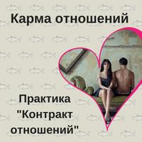 Карма отношений. Практика _Контракт отношений_