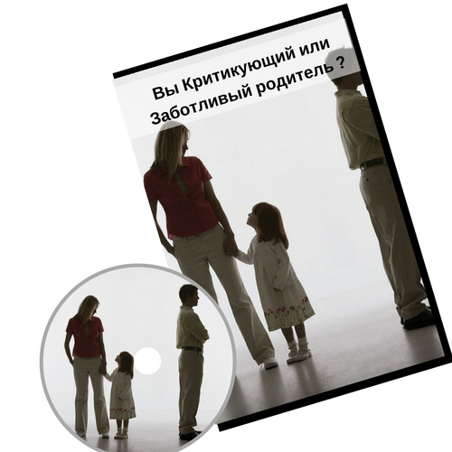 Вы критикующий или заботливый родитель