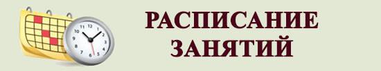Расписание. Вебинары Веры Решетовой