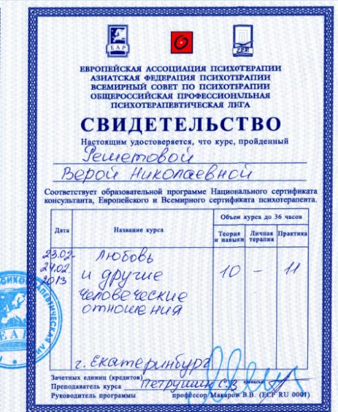 Вера Решетова. Сертификат