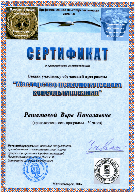 Вера Решетова Магнитогорск