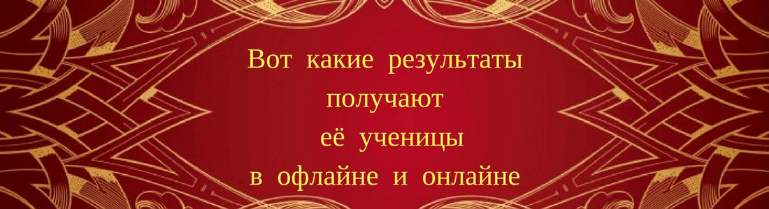 Вера Решетова отзывы