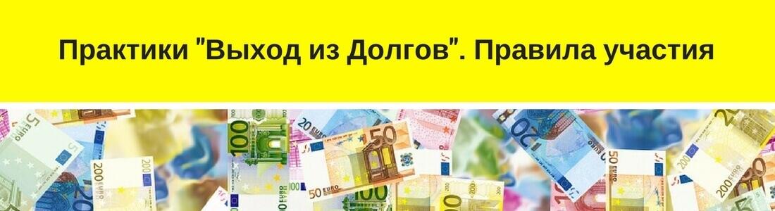 Практики -Выход из Долгов-. Предзадание. (1)